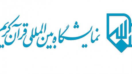 پایان تیتر: بیست و هفتمین نمایشگاه قرآن کریم