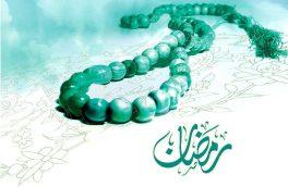 اطلاعیه نیروی انتظامی در آستانه حلول ماه مبارک رمضان