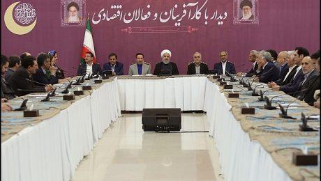 پایان تیتر: روحانی در دیدار با فعالان اقتصادی