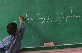 معلمی هیچ گاه ساده نبوده است