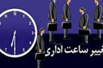 ساعات کاری کارکنان شهرداری تهران در ماه مبارک رمضان ۹۸ اعلام شد