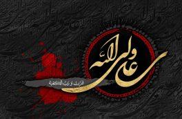 دوشنبه ۲۱ رمضان تعطیل است