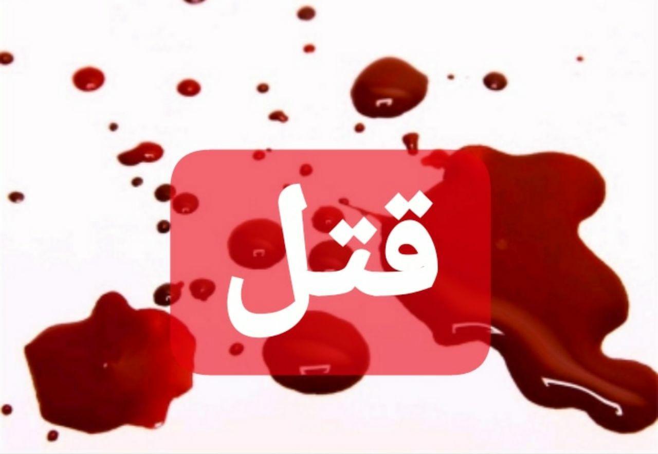 عشق ممنوعه شوهر به یک دختر تهرانی / او ۴ بار زنش را کشت