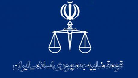 پایان تیتر: قوه قضاییه ایران
