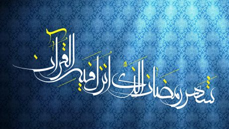 پایان تیتر: ماه رمضان