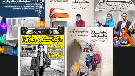 پایان تیتر: نمایشگاه مطبوعات