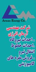 شرکت مهندسی آرمان انرژی
