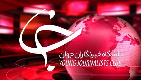 پایان تیتر: باشگاه خبرنگاران جوان