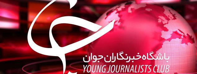 رئیس باشگاه خبرنگاران جوان منصوب شد
