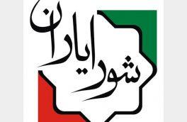 آغاز ثبت نام انتخابات شورایاریها