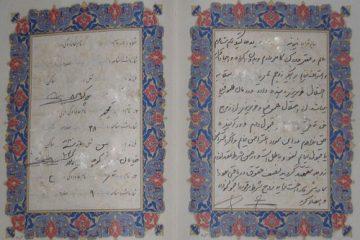 کتابخانه ملی: عقدنامه های قدیمی را خریداریم