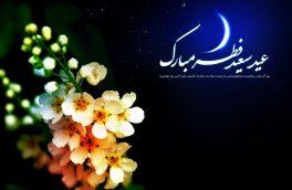 تعطیلات عیدفطر در کشورهای اسلامی + آداب و رسوم عیدفطر