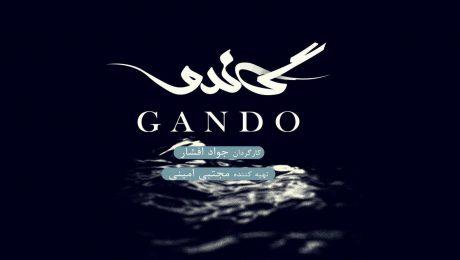 پایان تیتر: سریال گاندو
