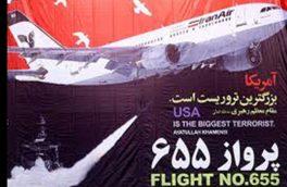 پایان تلخ پرواز ۶۵۵ ایران ایر