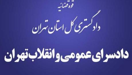 پایان تیتر: دادگستری تهران
