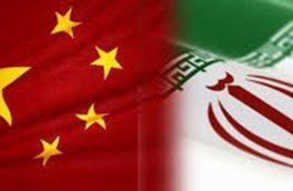 چین آماده همکاری با ایران برای ایجاد ثبات در منطقه