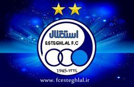 لوگوی باشگاه استقلال توقیف شد