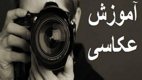 پایان تیتر: آموزش عکاسی