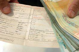روش پرداخت مبلغ قبض برق بدون قبض کاغذی