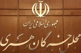 اطلاعیه مجلس خبرگان درباره مفقود شدن صدرالساداتی