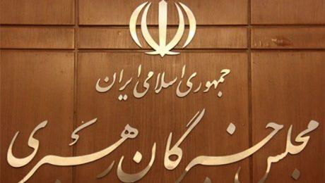 پایان تیتر: مجلس خبرگان رهبری