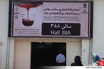 نمایشگاه و جشنواره بین المللی قهوه ایران/ عکس: علیرضاجاوری