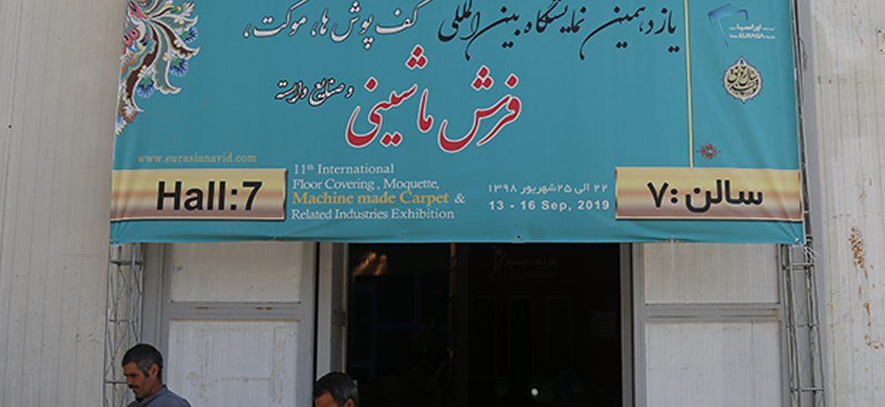 یازدهمین نمایشگاه بین المللی انواع کف پوش، موکت و فرش ماشینی و صنایع وابسته/ عکس: علیرضاجاوری