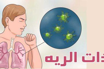 ذات الریه، بیماری مرگباری که با تب و لرز، سرفه و تنگی نفس آغاز می شود