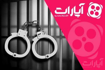 مدیرآپارات بازداشت و باقرار وثیقه ۵۰۰ میلیونی آزاد شد