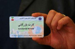 انحصار ارزیابی و صدور کارت بازرگانی