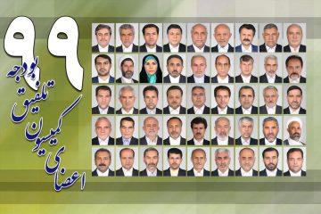 مشخص شدن اعضای هیئت رئیسه کمیسیون تلفیق بودجه ۹۹