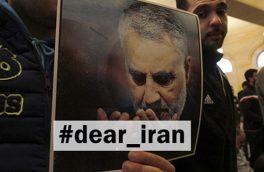 مردم آمریکا   از ملت ایران با هشتگ Dear_Iran#  دلجویی   کردند