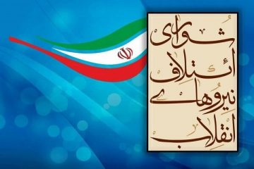 انتخاب کاندیداهای روحانیون و بانوان ائتلاف نیروهای انقلاب