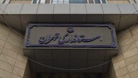 پایان تیتر: استانداری تهران