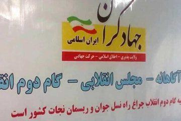 اعلام لیست جبهه جهادگران ایران اسلامی برای مجلس یازدهم