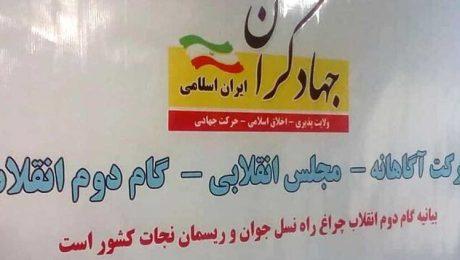 پایان تیتر: جبهه جهادگران ایران اسلامی