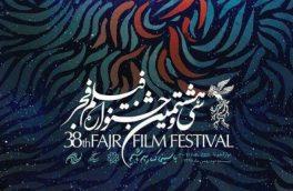 بهروز وثوقی نیز به همراه کامبیز دیرباز در جشنواره فیلم فجر حضوریافت + عکس