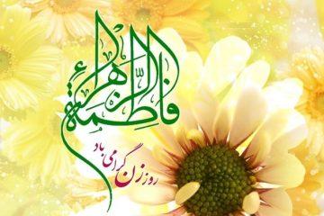پیامکهای تبریک به مناسب سالروز ولادت حضرت زهرا (س) و روز زن