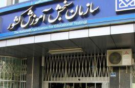 ادامه تحصیل ۱۳۴ دانشجوی پزشکی دانشگاه آزاد لغو شد