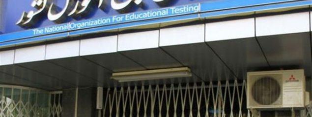آزمون دکتری ۹ مرداد و آزمون کارشناسی ارشد ۱۶ و ۱۷ مرداد برگزار می شود