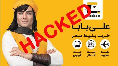 پایان تیتر: هک شدن سایت علی بابا