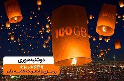 هدیه بسته اینترنت تا ١٠٠ گیگ با «دوشنبه سوری» بهمن ماه