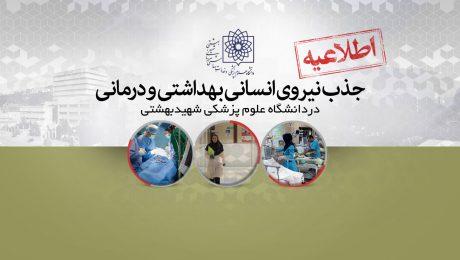 پایان تیتر: استخدام دانشگاه علوم پزشکی شهید بهشتی