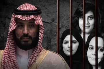 شکنجه باربی سعودی/ شاهزاده خانم سعودی و شکنجه هایش + تصاویر