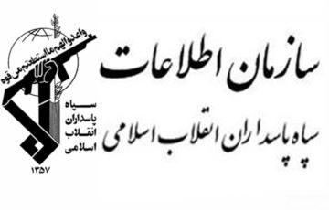 تکذیب شایعات مربوط به اعترافات اکبر طبری توسط سازمان اطلاعات سپاه