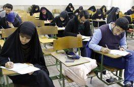 شیوه برگزاری امتحانات پایان ترم در دانشگاههای کشور