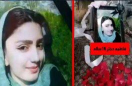 مرگ وحشتناک فاطمه ۱۶ ساله در پرند / او دلباخته پسر عموی ناتنی اش بود! + عکس