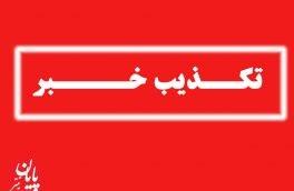 """تکذیب خبرجعلی """"بازداشت آقازاده ماساژور"""""""
