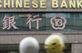 هشدار پکن نسبت به احتمال توقیف دارایی بانک های چین توسط آمریکا