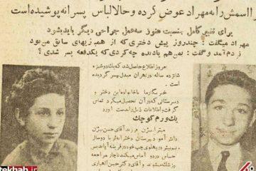 پسرشدن ناگهانی یک دختر تهرانی